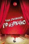Чък Паланюк - Призрачно, Изд. Litus