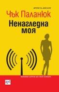 Чък Паланюк - Ненагледна моя, Изд. Ера