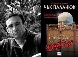 Чък Паланюк - Невидими Изчадия, Изд. Ера