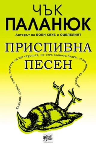 Чък Паланюк - Приспивна песен, Изд. Ера