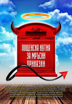 poshtenska-kutiya-za-mrasni-prikazki
