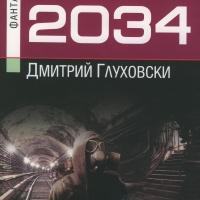"""""""Метро 2034"""" - Дмитрий Глуховски / Ревю"""