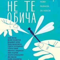 """""""Обича ме, не те обича"""" – съставител Захари Карабашлиев / Ревю"""