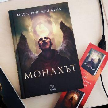 """""""Монахът"""", Матю Грегъри Луис"""
