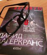 """""""Онова, което не ме убива:, Давид Лагеркранс"""