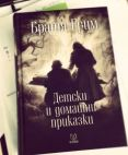 """Детски и домашни приказки"", Братя Грим"