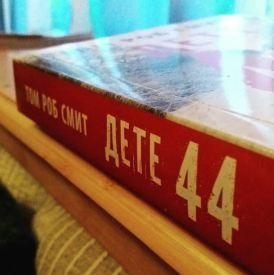 """""""Дете 44"""" Том Роб Смит"""
