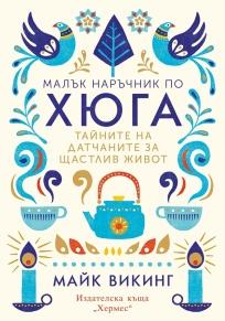 malyk_narychnik_po_huga