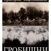 """""""Гробищни истории"""" - Борис Акунин / Ревю"""
