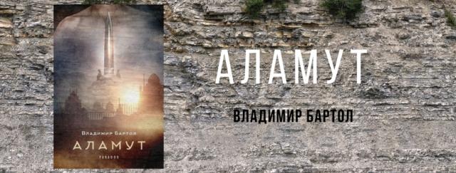 Аламут