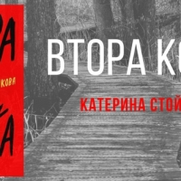 """Втора кожа"" - Катерина Стойкова / Ревю"